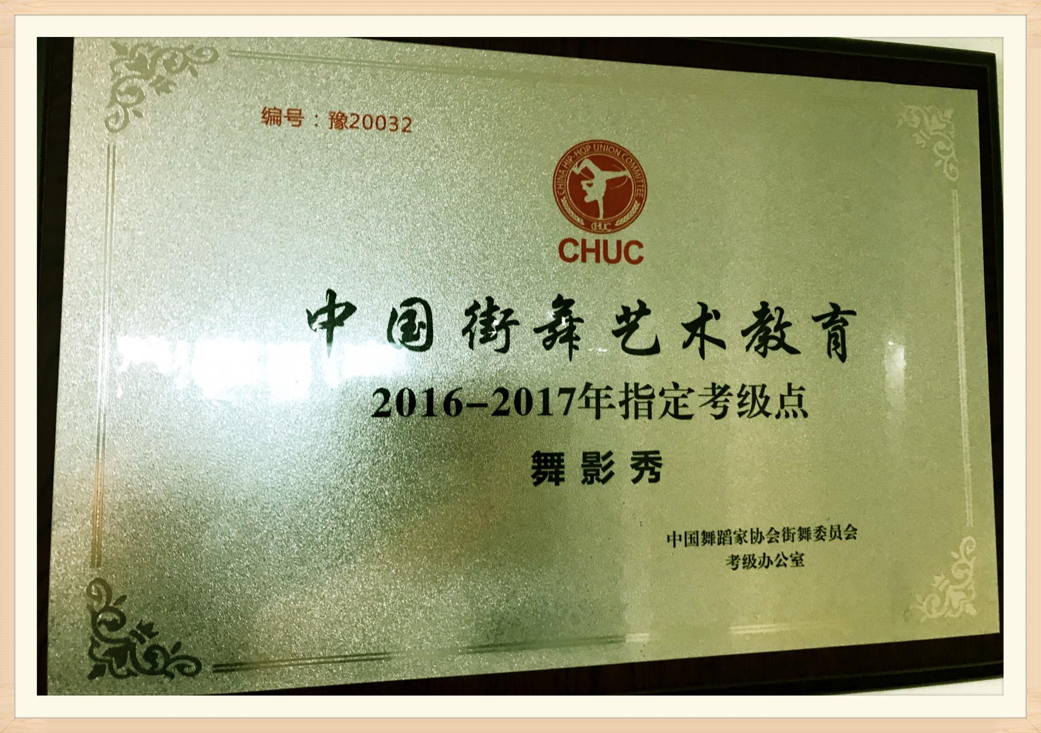 中国舞蹈家协会街舞考级单位