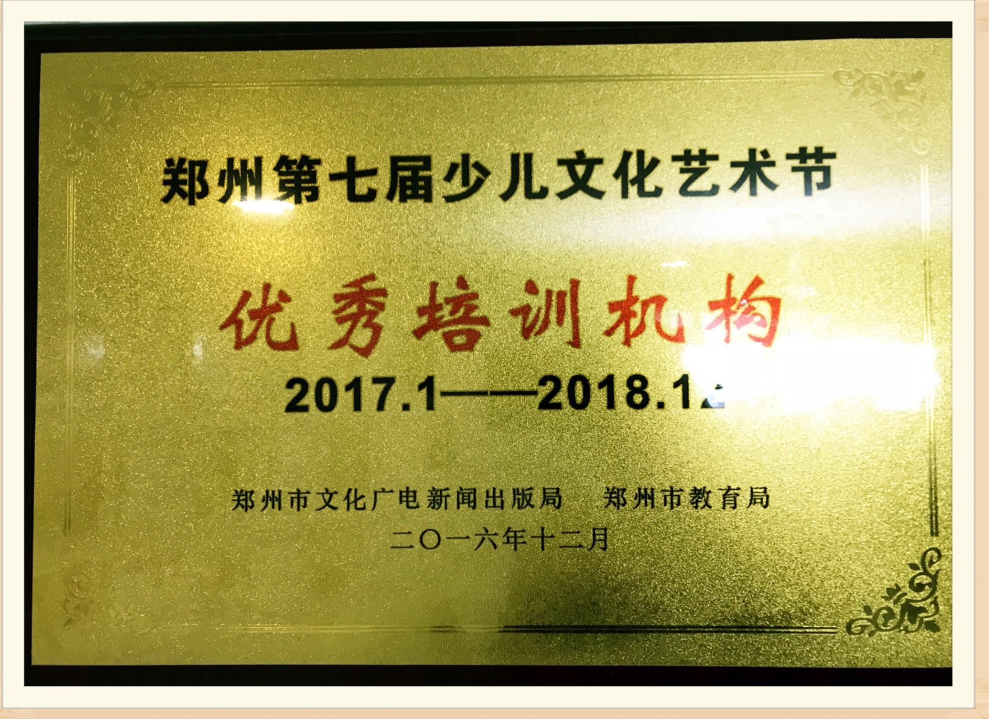 郑州市第七届k8凯发体育艺术节优秀培训机构